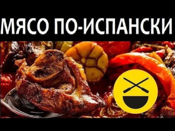 Сталик Ханкишиев МЯСО В ДУХОВКЕ по-испански, с рисом