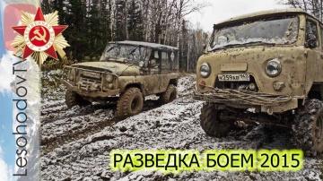 ТРОФИ-РЕЙД РАЗВЕДКА БОЕМ    ЖЕСТКИЙ OFF-ROAD ПО СИБИРСКОЙ ТАЙГЕ