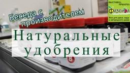 Юлия Минаева -  Натуральные удобрения. Ферментные добавки. Беседа с производителем.