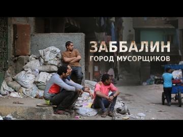 Российский документальный фильм: Заббалин, город мусорщиков