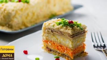 """Оксана Пашко -  Закусочный Торт """"Наполеон"""". Самый Вкусный Торт-Салат на Новогодний Праздничный стол"""