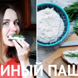 Татьяна Рыбакова - Бутерброды с куриным паштетом