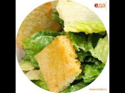 """Сухарики в духовке по-американски для салата """"Цезарь"""" /  Мировой повар"""
