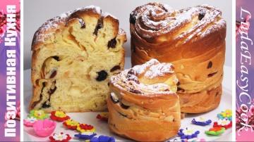Позитивная Кухня КУЛИЧ КРАФФИН Новый рецепт ПАСХАЛЬНЫЙ КУЛИЧ - КУЛИЧ-КРАФФИН на ПАСХУ | Easter Cake