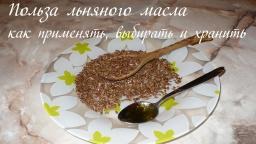 Польза льняного масла.  Как применять, выбирать и хранить льняное масло