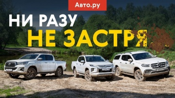 11 МИЛЛИОНОВ в грязи/Mercedes X-класс против Toyota и Mitsubishi на жёстком бездорожье