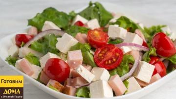 Оксана Пашко -  Витаминный салат с ветчиной и брынзой за 5 минут