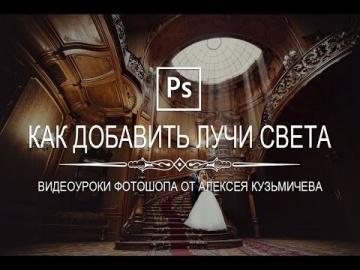 Photoshop-Добавляем лучи света на фотографию