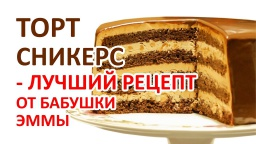Торт Сникерс - Рецепт Бабушки Эммы