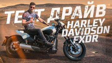 ХАРЛЕЙ КОТОРЫЙ Я ХОЧУ|Обзор и Тест драйв HARLEY DAVIDSON FXDR 114