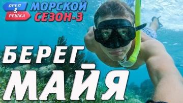 Берег Майя Орёл и Решка | Морской сезон-3