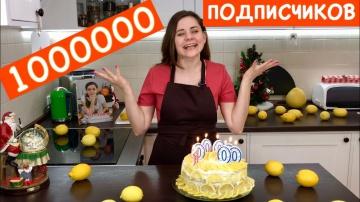 Ура!!! Миллион Подписчиков, Спасибо Вам ОГРОМНОЕ | Ольга Матвей