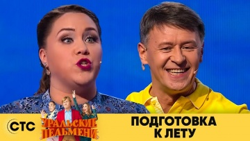 Подготовка к лету   Уральские пельмени 2020