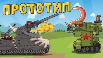 Прототип  - Мультик про танки