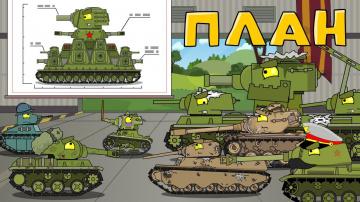 План - Мультики про танки
