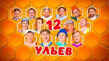 12 Ульев | Уральские пельмени 2021