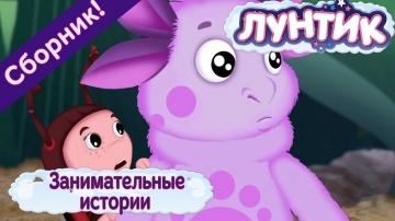 Занимательные истории Лунтика Сборник мультфильмов
