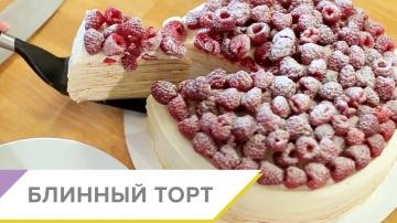 Блинный торт - пошаговый видео рецепт
