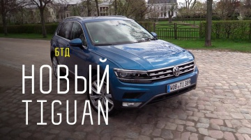 NEW VW TIGUAN 2016-2017 - Большой тест-драйв