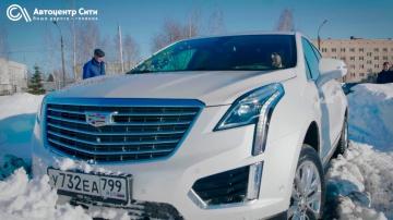 CADILLAC XT5 2017/2018 тест-драйв зимой в России! Подробный видео-обзор от АВТОЦЕНТР СИТИ КАДИЛЛАК.