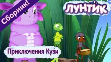 Сборник о Лунтике | Приключения Кузи мультфильмы 2018