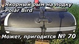 ПашАсУралмашА:-Может, пригодится №70 Якорный рым на лодку Polar Bird