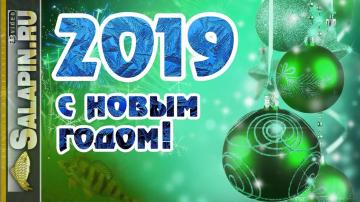 Новогоднее поздравление   Приколы на рыбалке и в студии salapin ru