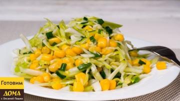 Оксана Пашко - Необычайно вкусный салат из капусты | Фитнес салат ГОТОВИМ ДОМА с Оксаной Пашко