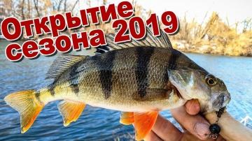 Открытие спиннингового сезона 2019 | Как ловить щуку и окуня ранней весной