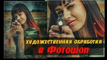 Художественная обработка в Фотошоп Девушка с пистолетом