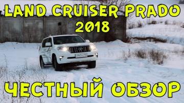 Обзор Toyota Land Cruiser PRADO 2018 Тест драйв