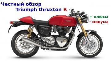 Мотоцикл Triumph Thruxton R. Тест-драйв Триумф Тракстон Р