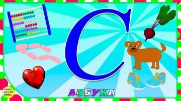 Азбука для малышей. Буква С. Учим буквы вместе. Развивающие мультики для детей