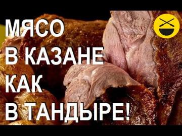 Сталик Ханкишиев Как КАЗАН превратить в ТАНДЫР