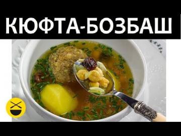 Сталик Ханкишиев КЮФТА-БОЗБАШ - блюдо в казане с огромными тефтелями