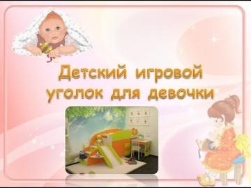 Детский игровой уголок для девочки