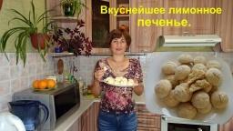 Ольга Уголок - Ароматное и вкусное лимонное печенье
