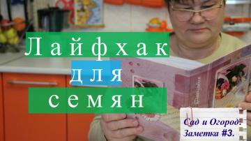 Юлия Минаева Как сделать базу данных семян. Сад и Огород. Заметка #3.