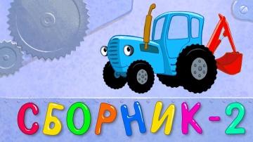 СБОРНИК 2|50 минут 8 развивающих песенок мультиков для детей про трактора и машинки