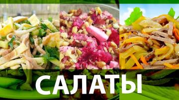 2019 Самые Вкусные Праздничные САЛАТЫ БЕЗ МАЙОНЕЗА | Рецепт Алены Митрофановой