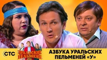Азбука Уральских пельменей - У   Уральские пельмени 2020