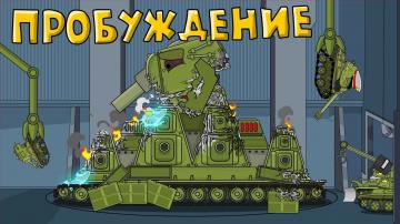 Пробуждение - Мультики про танки