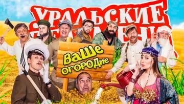 Ваше огородие | Уральские Пельмени 2016