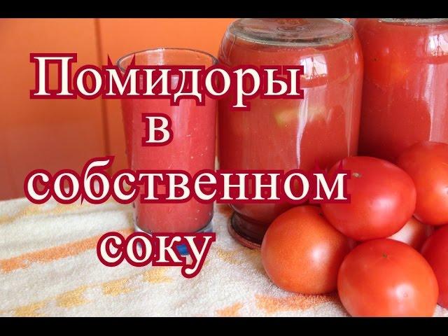 Помидоры в собственном соку без уксуса на зиму | Юлия Минаева