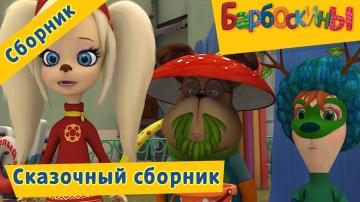 Барбоскины - Сказочный сборник