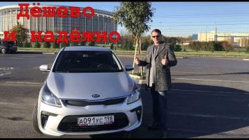Kia Rio 2018 отзыв владельца: Стоит ли покупать
