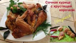 Ольга Уголок -  Классный рецепт вкусной курицы с хрустящей корочкой в духовке. Объедение!