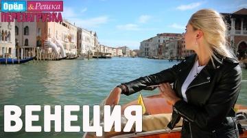Орёл и Решка Перезагрузка | Венеция