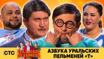 Азбука Уральских пельменей - Т | Уральские пельмени 2020
