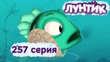 Мультфильм Ракушка | Лунтик и его друзья 257 серия 5 сезон